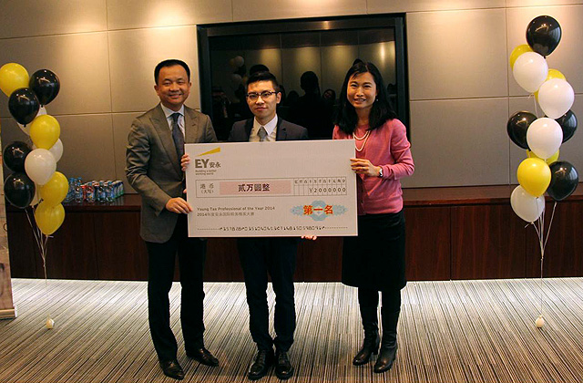 Cosmo Xu, 1st prize winner for EY Young Tax Professional of the Year - Greater China