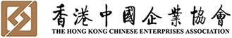 EY - The Hong Kong Chinese Enterprises Association