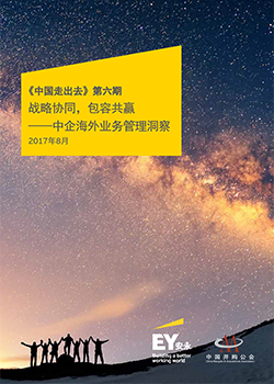 EY - China Go Abroad (6th Issue): Strategic collaboration - How inclusive management helps Chinese enterprises win overseas (Simplified Chinese)