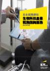 安永 - 【2019年6月號:營業稅選案查核作業】
