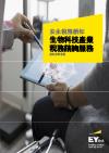 安永 - 【2019年5月號:經濟實質法案對境外公司持有智慧財產之衝擊】