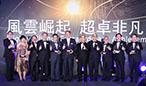 2017 EY Entrepreneur Of The Year Award Gala – Taiwan winners announced