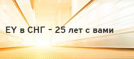 EY в СНГ – 25 лет с вами