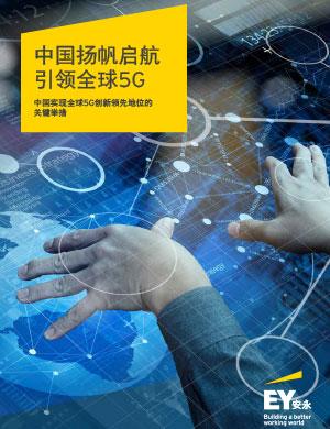 安永 - 中国扬帆启航 引领全球5G - 中国实现全球5G创新领先地位的关键举措