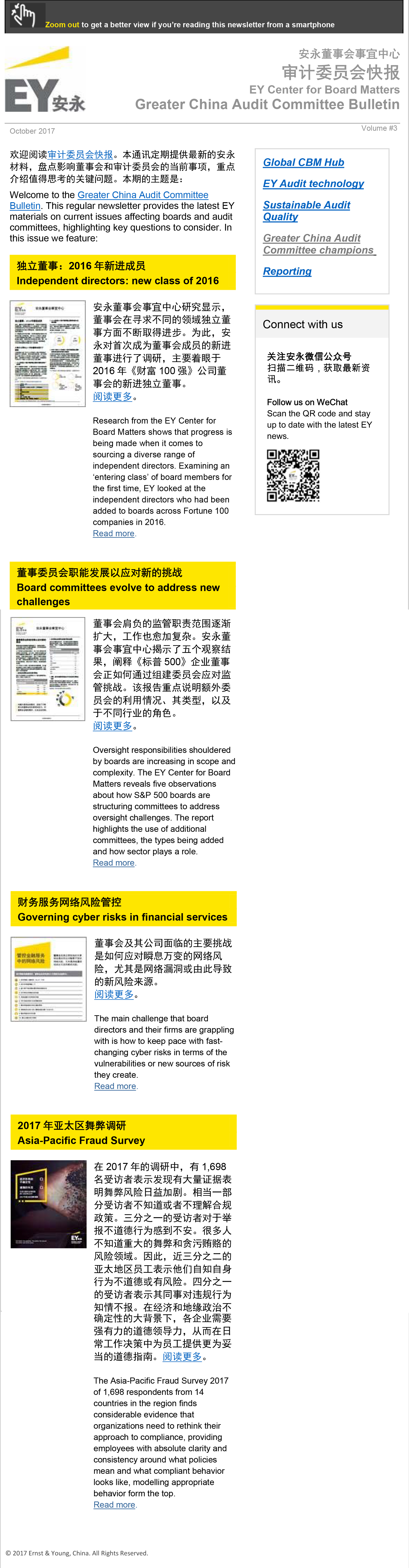 EY - Audit Committee Bulletin - EY - China