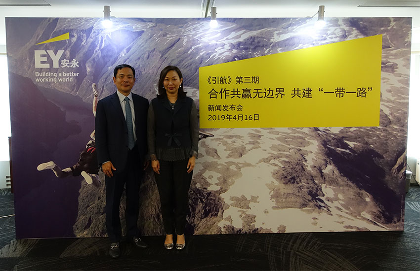 EY - Borderless win-win cooperation in building the Belt and Road