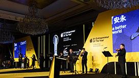 安永企业家奖中国2016颁奖晚宴