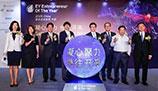 安永企业家奖2019中国在北京、上海、香港和深圳举行启动午宴,并已开始接受提名