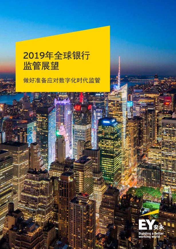 安永 - 2019年全球银行监管展望:做好准备应对数字化时代监管