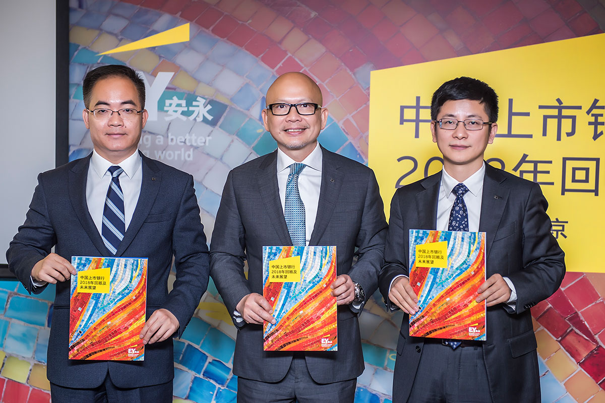 EY releases Listed banks in China: 2018 review and outlook
