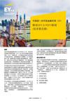 安永 - 中国进一步开放金融市场(六)——解读QFII & RQFII新规(征求意见稿)