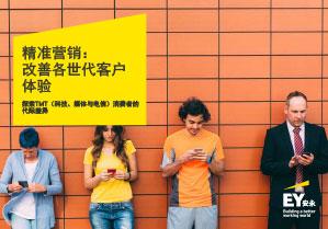 安永 - 精准营销:改善各世代客户体验