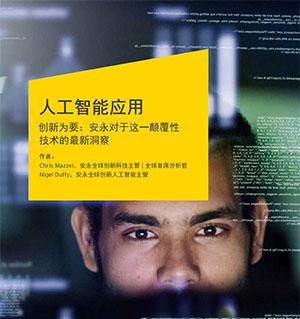人工智能应用 ─ 创新为要:安永对于这一颠覆性技术的最新洞察