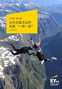 """安永 - 《引航》第三期报告:合作共赢无边界,共建""""一带一路"""""""