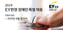 2019 EY한영 장애인 특별 채용