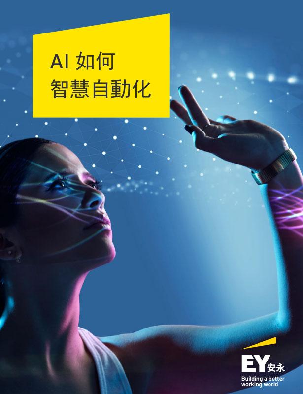 安永 - AI如何智慧自動化