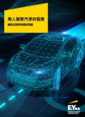 安永 - 無人駕駛汽車的發展:趨勢及對保險業的影響