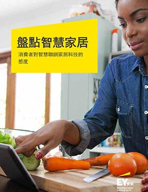 安永 - 盤點智慧家居:消費者對智慧聯網家居科技的態度