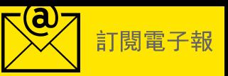 安永 - 訂閱電子報