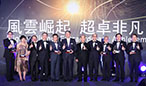 2017 EY Entrepreneur Of The Year Award Gala – Taiwan winners announced